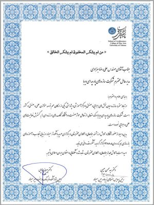 Architecture Department of Tehran University