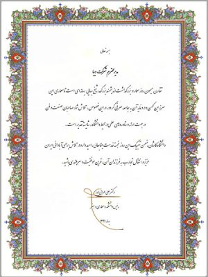 Kashan University